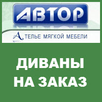 мягкая мебель в новосибирске каталог с ценами с фото